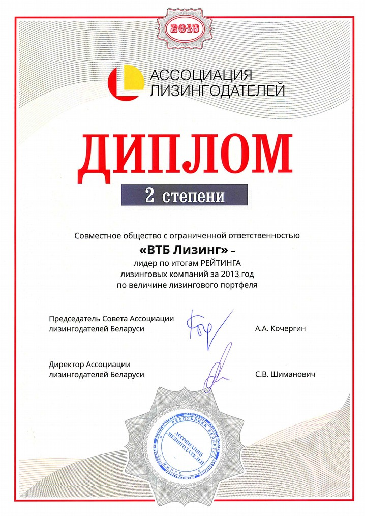 ВТБ Награды Лидер